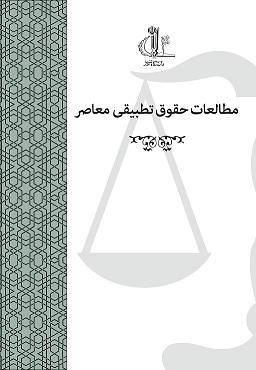 مطالعات حقوقی معاصر